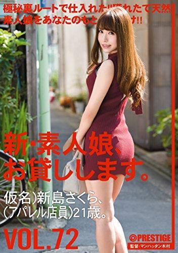 新・素人娘、お貸しします。 72 仮名)新島さくら(アパレル店員)21歳。(生写真3枚付き)(数量限定)/プレステージ [DVD]
