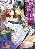 ヴィクトリアン・キス おじさま伯爵の戯れ 2 (YLC DX)