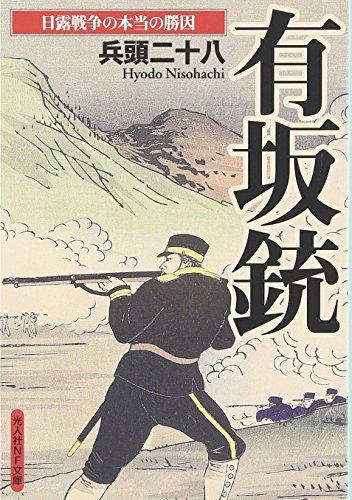 有坂銃―日露戦争の本当の勝因 (光人社NF文庫)の詳細を見る