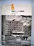 経験としての建築 (1966年) (美術選書)