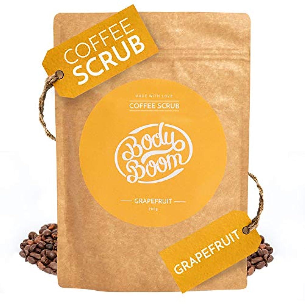 誇りフェロー諸島地下室コーヒースクラブ Body Boom ボディブーム グレープフルーツ 200g