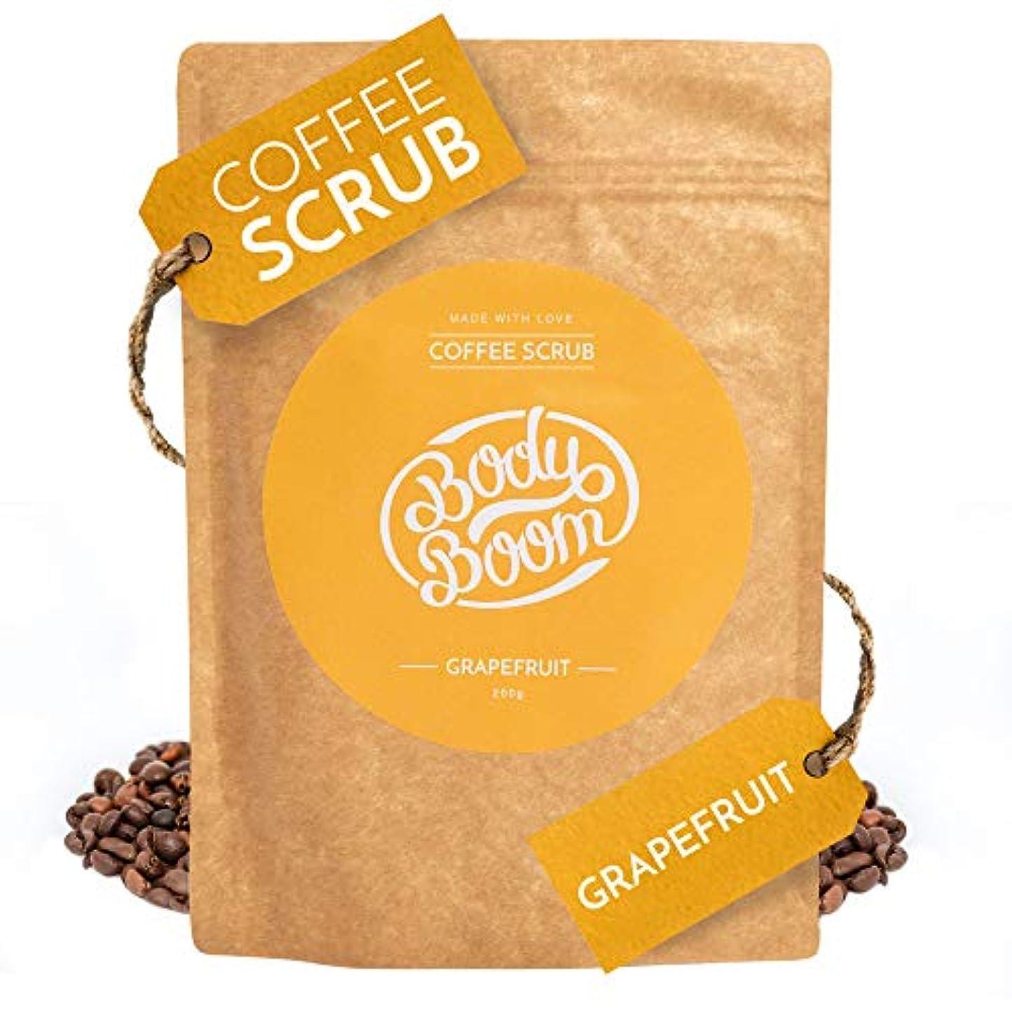 可聴収縮残忍なコーヒースクラブ Body Boom ボディブーム グレープフルーツ 200g