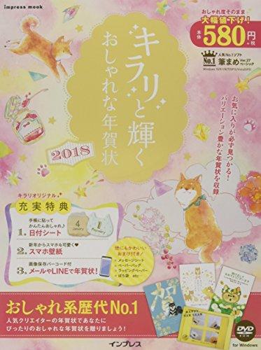 キラリと輝くおしゃれな年賀状 2018 (インプレスムック)...