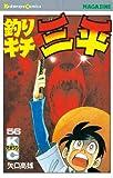 釣りキチ三平(56): 56