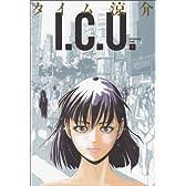 I.C.U. 1巻 (ビームコミックス)