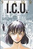 I.C.U. / タイム涼介 のシリーズ情報を見る