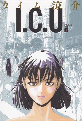 I.C.U. 1巻 (ビームコミックス)の詳細を見る
