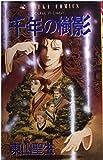千年の樹影 / 東山 聖生 のシリーズ情報を見る