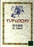 イリヤ・ムウロメツ (講談社文庫)