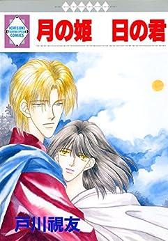 [戸川視友]の月の姫 日の君 (冬水社・いち*ラキコミックス)