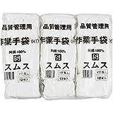 【お得なセット売り】 純綿100% スムス 手袋 Sサイズ 12双×3袋セット 女性に最適 多用途 101114
