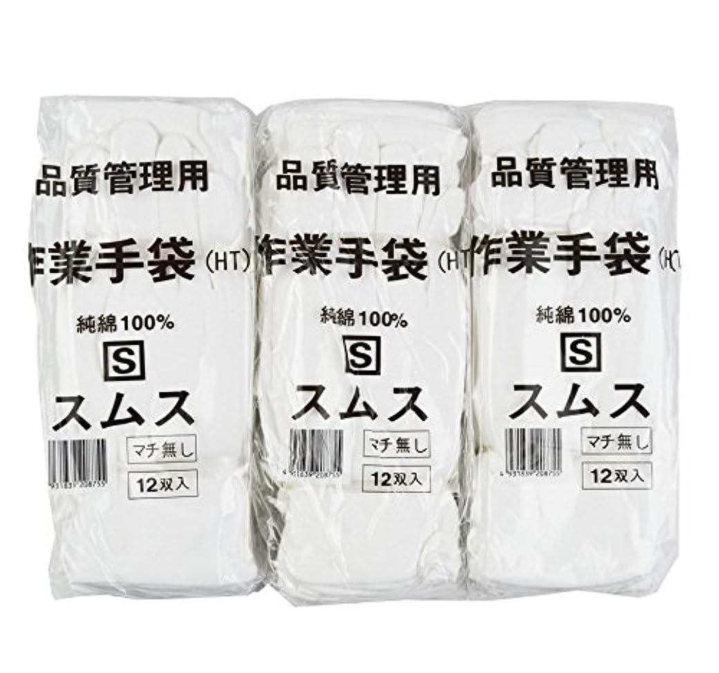 毎月牽引復活させる【お得なセット売り】 (36双) 純綿100% スムス 手袋 Sサイズ 12双×3袋セット 女性に最適 多用途 101114