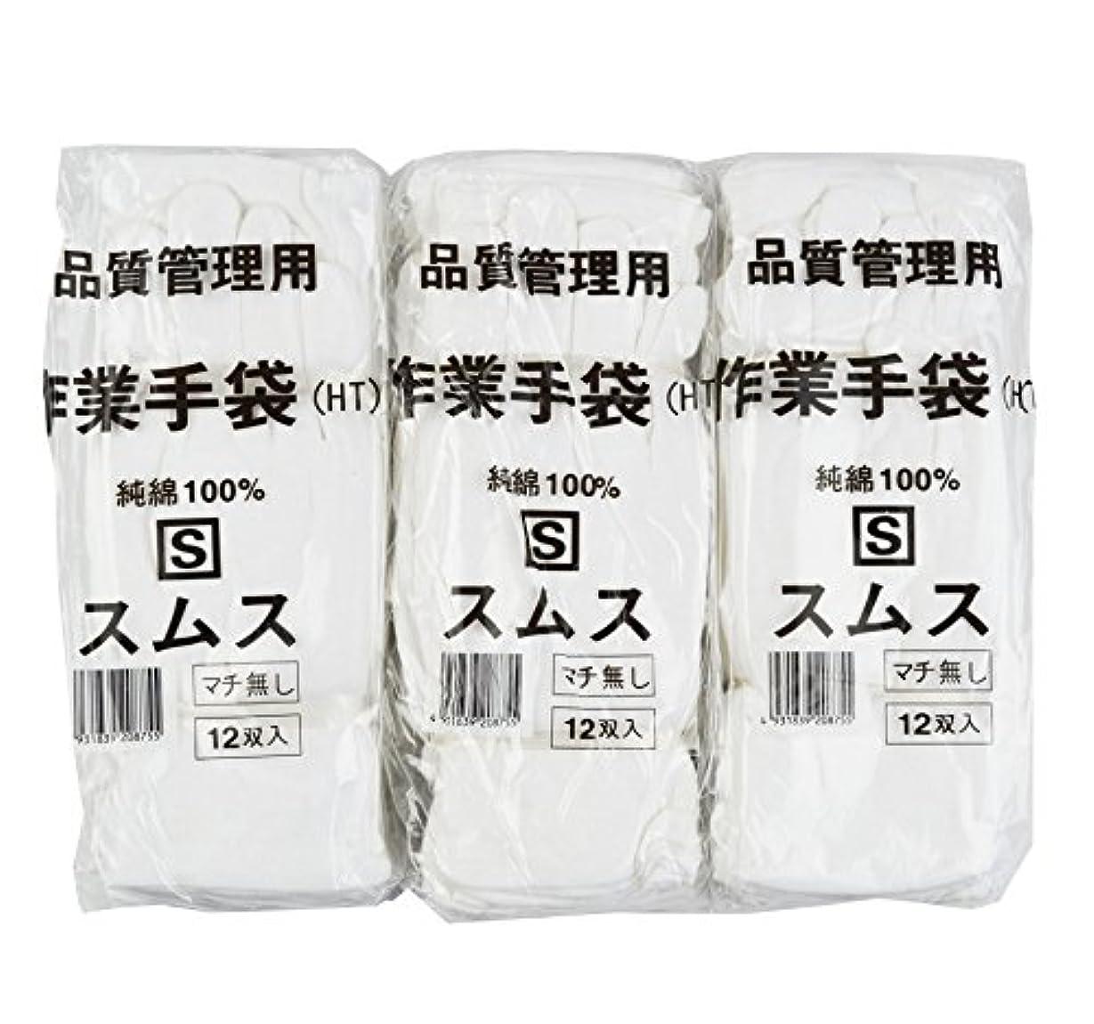 バルク遊具不安【お得なセット売り】 (36双) 純綿100% スムス 手袋 Sサイズ 12双×3袋セット 女性に最適 多用途 101114