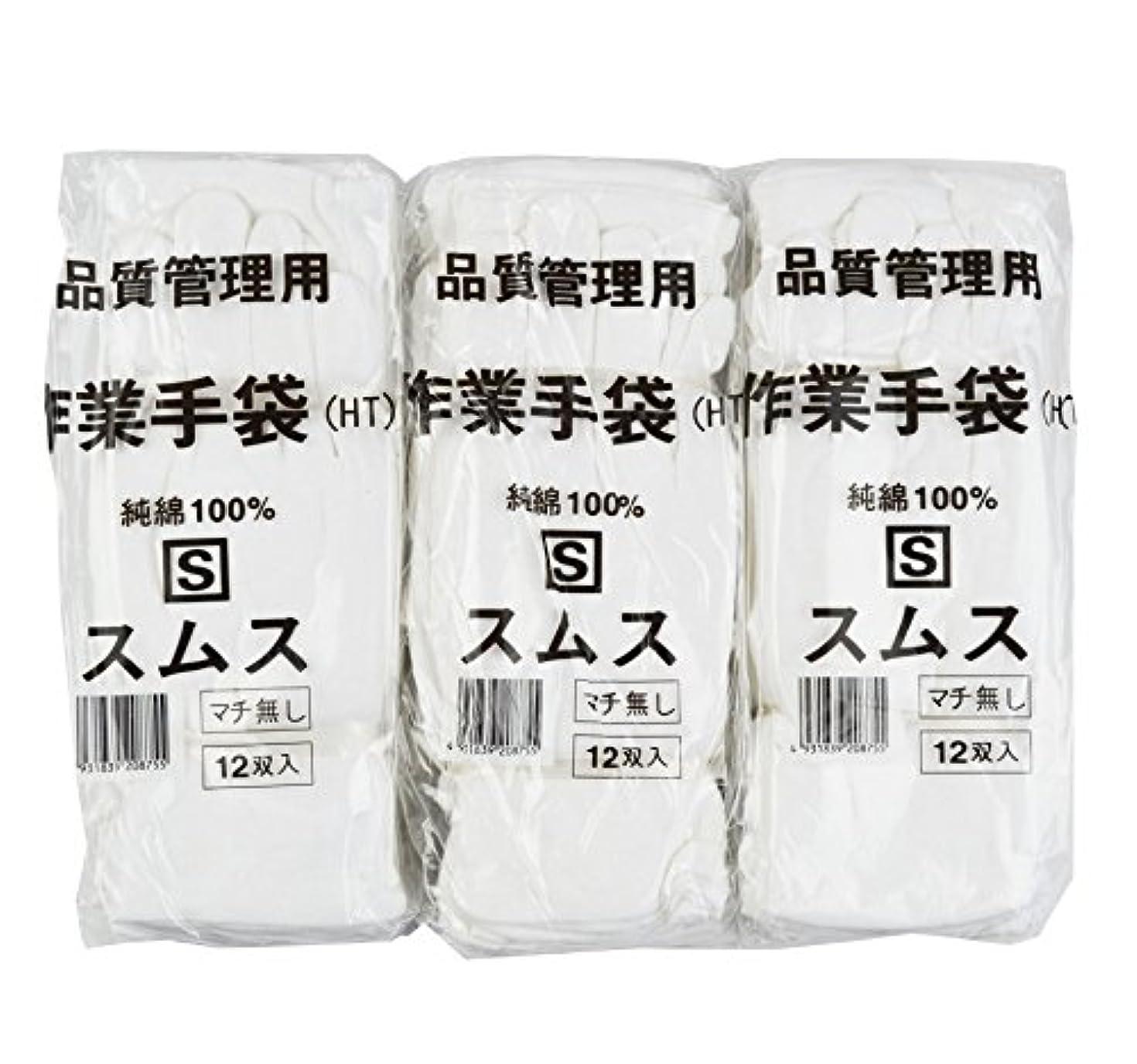 楽しませる瀬戸際怒っている【お得なセット売り】 (36双) 純綿100% スムス 手袋 Sサイズ 12双×3袋セット 女性に最適 多用途 101114