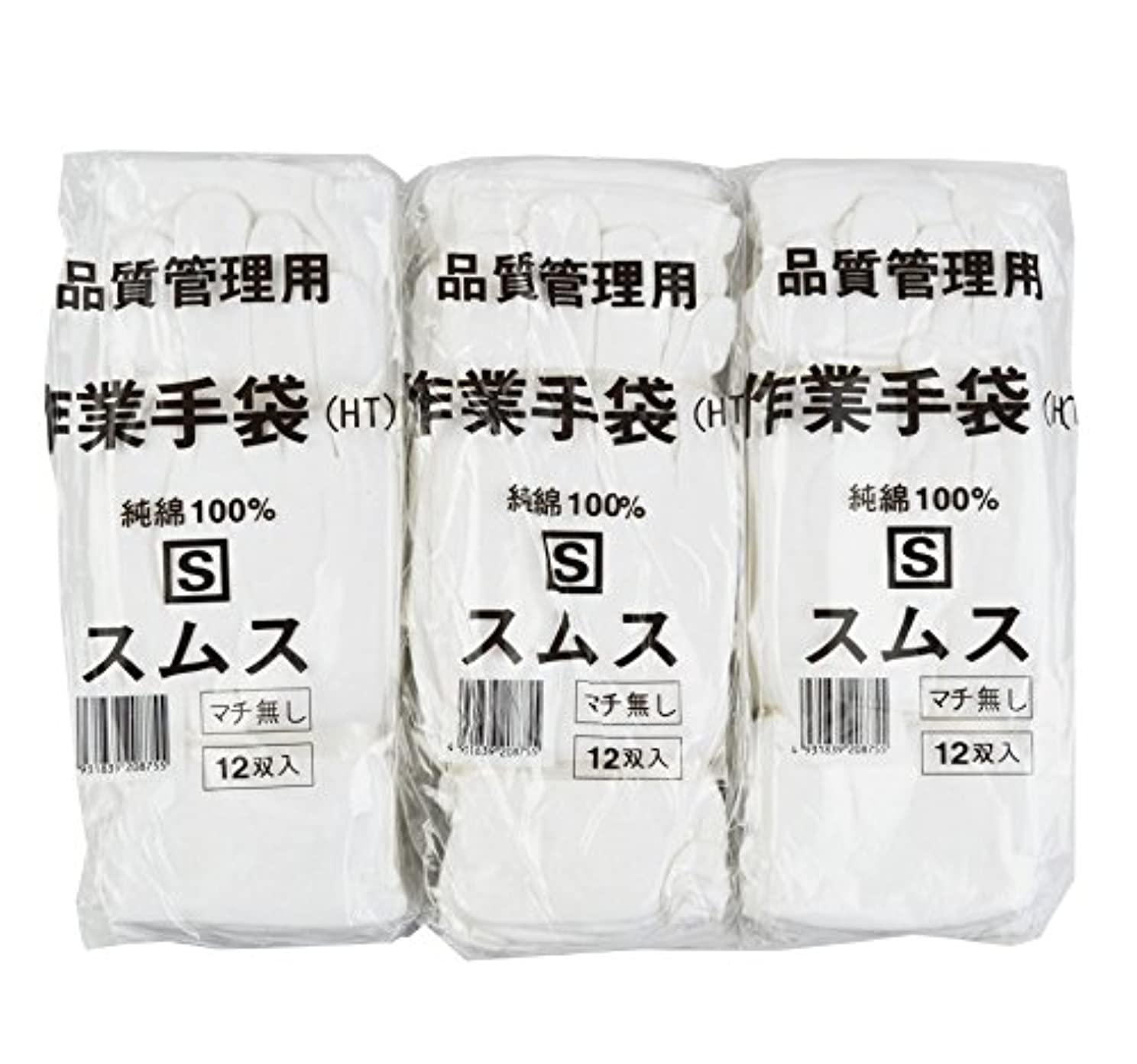 利益熱意ファン【お得なセット売り】 (36双) 純綿100% スムス 手袋 Sサイズ 12双×3袋セット 女性に最適 多用途 101114
