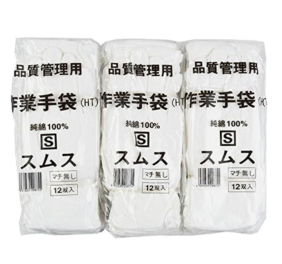証言する修正する同時【お得なセット売り】 (36双) 純綿100% スムス 手袋 Sサイズ 12双×3袋セット 女性に最適 多用途 101114