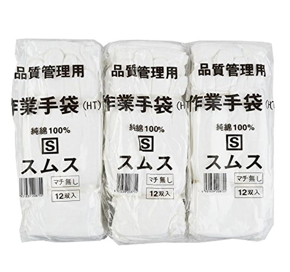 一元化する眼知性【お得なセット売り】 純綿100% スムス 手袋 Sサイズ 12双×3袋セット 女性に最適 多用途 101114
