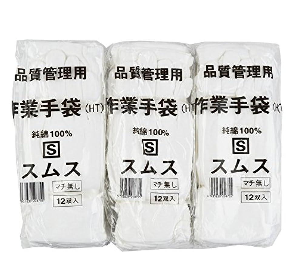 司法あなたのもの誰が【お得なセット売り】 (36双) 純綿100% スムス 手袋 Sサイズ 12双×3袋セット 女性に最適 多用途 101114