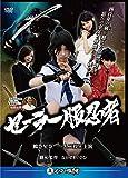 セーラー服忍者[DVD]