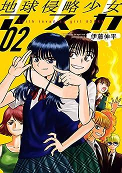 [伊藤伸平]の地球侵略少女アスカ : 2 (アクションコミックス)