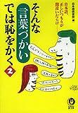 そんな「言葉づかい」では恥をかく2 日本語、正しいつもりが間違いだらけ―― そんな言葉づかいでは恥をかく (KAWADE夢文庫)