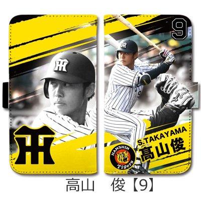 阪神タイガース 高山 俊 手帳型 スマホケース ほぼ 全機種 対応 iPhone6s 専用 スマートフォンケース