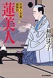 蓮美人 (ハルキ文庫 わ 1-23)