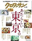 クロワッサン 2019年 4月25日号 No.995 [あたらしい東京。] [雑誌]