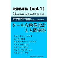 映像作家論【vol.1】クールな映像設計と人間洞察