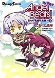 Angel Beats! The 4コマ(1) 僕らの戦線行進曲♪<Angel Beats! The 4コマ> (電撃コミックスEX)