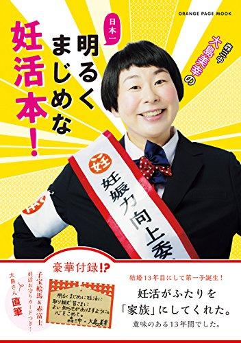 森三中・大島美幸の日本一、明るくまじめな妊活本! (オレンジページムック)の詳細を見る