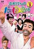 志村けんのだいじょうぶだぁ VOL.3 [DVD]
