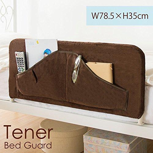 収納ポケット付ベッドガード ブラウン 幅78.5×高さ35cm