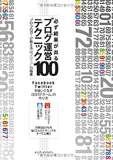 """必ず結果が出るブログ運営テクニック100 プロ・ブロガーが教える""""俺メディア"""