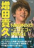 増田貴久NIKONIKO★ニコニコ★PRINCE J-GENERATION 2017年1月号増刊 -