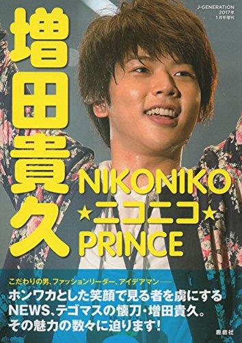 増田貴久NIKONIKO★ニコニコ★PRINCE J-GENERATION 2017年1月号増刊