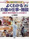 よくわかる介護の仕事・施設 高齢者・障害者福祉のしくみを知ろう (楽しい調べ学習シリーズ)