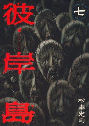 彼岸島(7) (ヤングマガジンコミックス)