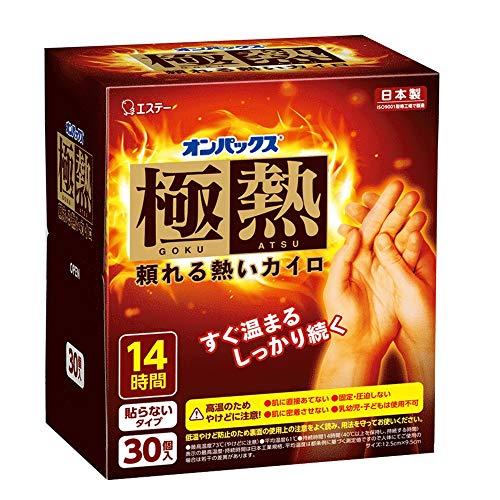 オンパックス 極熱 1箱(30個) マイコール