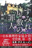 「すみれ屋敷の罪人 (『このミス』大賞シリーズ)」販売ページヘ
