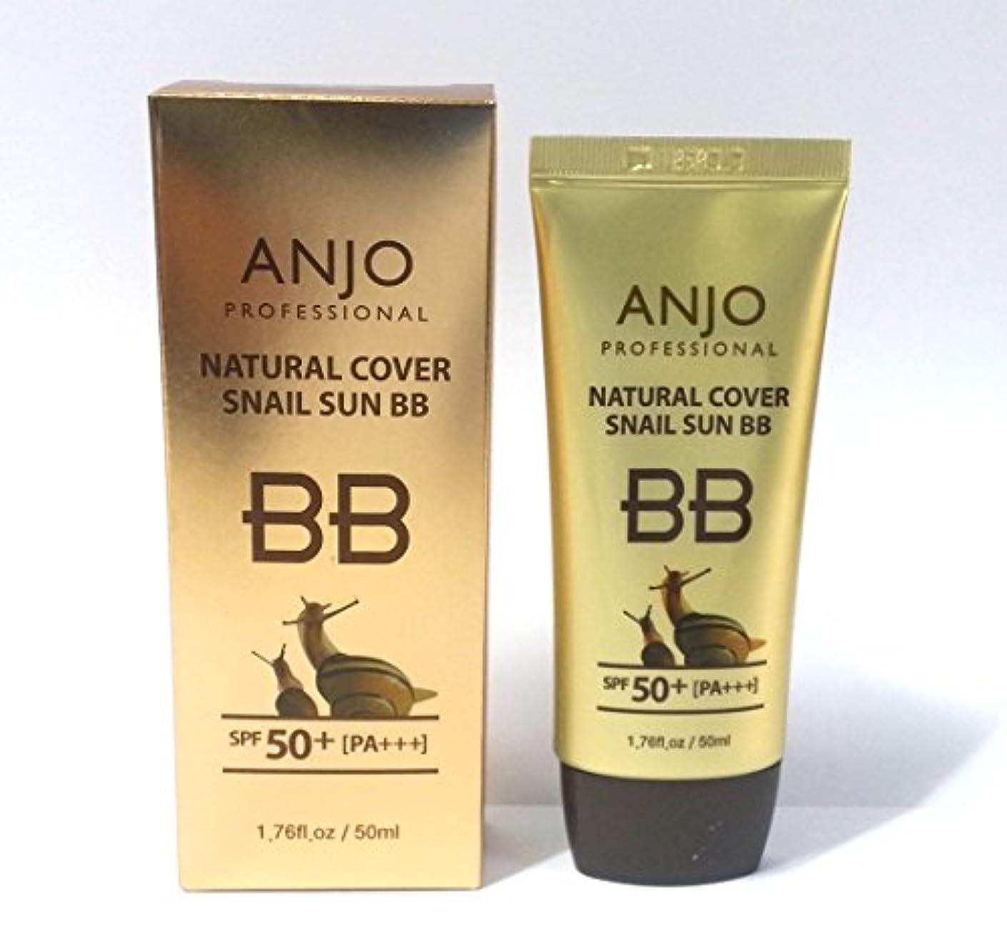 田舎制限する低い[ANJO] ナチュラルカバーカタツムリサンBBクリームSPF 50 + PA +++ 50ml X 3EA /メイクアップベース/カタツムリ粘液 / Natural Cover Snail Sun BB Cream SPF...