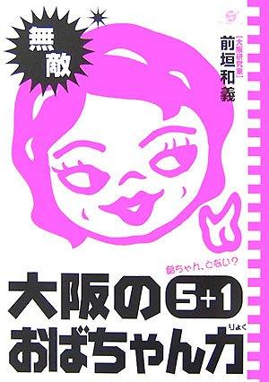 大阪のおばちゃん力 5+1の詳細を見る