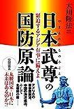 日本武尊の国防原論 緊迫するアジア有事に備えよ 公開霊言シリーズ