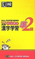 漢検準2級ハンディ漢字学習 改訂版