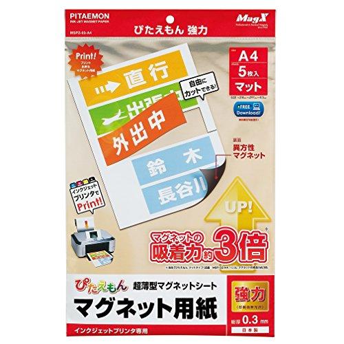 MagX(マグエックス)『ぴたえもん強力 A4(MSPZ-03-A4)』