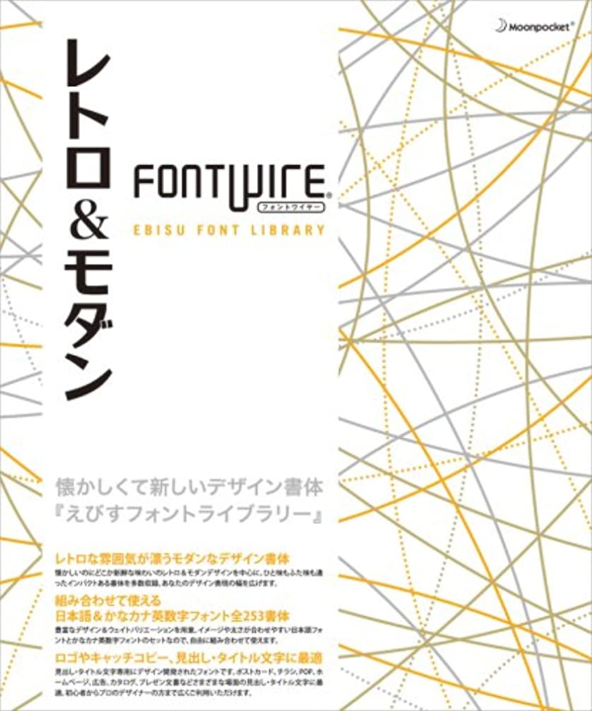 フルート特権グローFONTWIRE レトロ&モダン