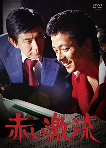 赤い激流 [DVD]