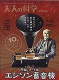 円筒レコード式エジソン蓄音機 (大人の科学マガジンシリーズ)