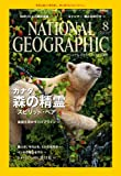 NATIONAL GEOGRAPHIC (ナショナル ジオグラフィック) 日本版 2011年 08月号 [雑誌]