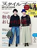 ミセスのスタイルブック 2016年 秋冬号 [雑誌] 画像
